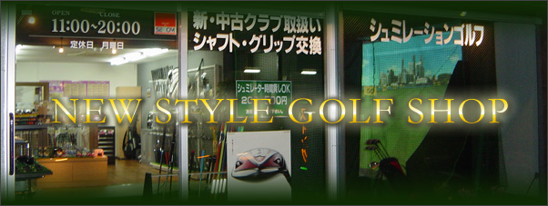 NEW STYLE GOLF SHOP